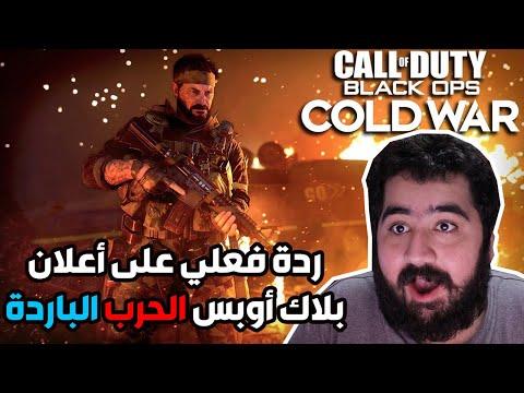 BLACK OPS COLD WAR TRAILER | ???? ???? ردة فعلي على أعلان بلاك أوبس كول وار مترجم للعربي أخيرا