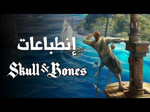Skull & Bones ☠️ عالم القراصنه