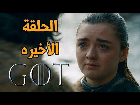 ⚖️ مراجعة الحلقه الأخيره #قيم_أوف_ثرونز Game of Thrones