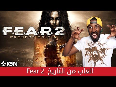 ألعاب من التاريخ: F.E.A.R. 2