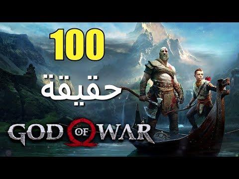 100 حقيقة من حقائق God of War 2018