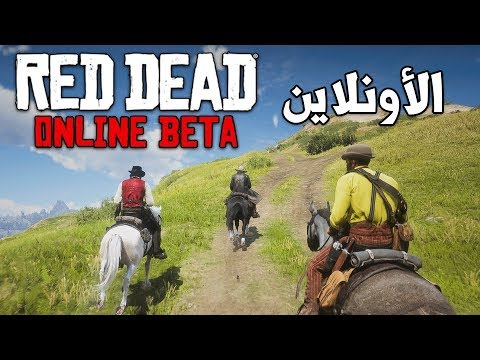 Red Dead Online ???? تعرف على رديد أونلاين