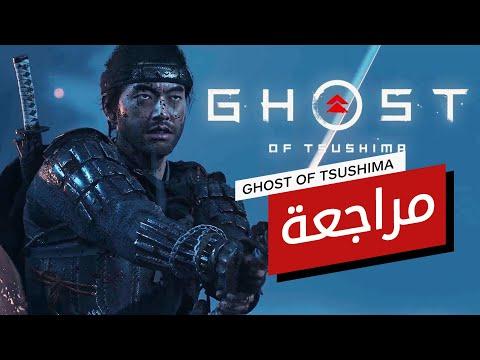 مراجعة Ghost of Tsushima