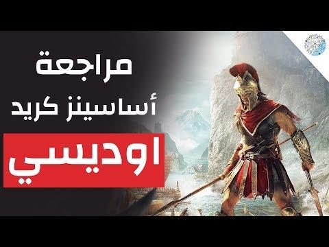 Assassin's Creed Odyssey l مراجعة: أساسينز كريد اوديسي