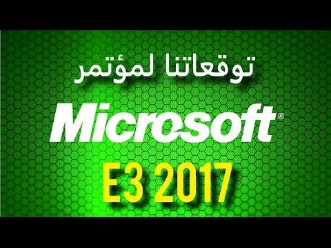 توقعاتنا لمؤتمر ميكروسوفت في معرض E3 2017