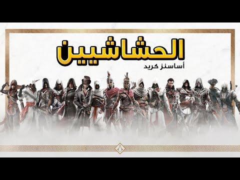 سلسلة أساسنز كريد بين النجاح والفشل ؟ | Assassin's Creed