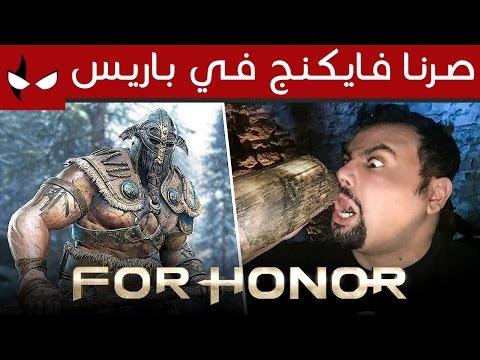 تجربتنا للطور الجماعي والفردي للعبة For Honor مع لين الجسر من IGNME