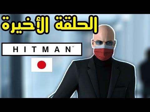 HITMAN ᴴᴰ الحلقة الأخيرة