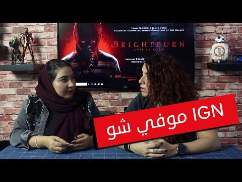 الحلقة الأولى من IGN موفي شو