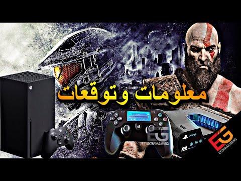 توقعات عن اجهزة الجيل القادم / PS5 / Xbox Series X
