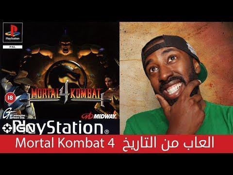 ألعاب من التاريخ: Mortal Kombat 4