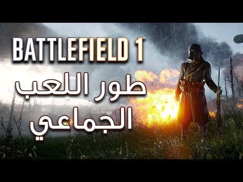 Battlefield 1 | من لعبنا في الأونلاين