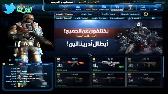 اشهر الالعاب العربية