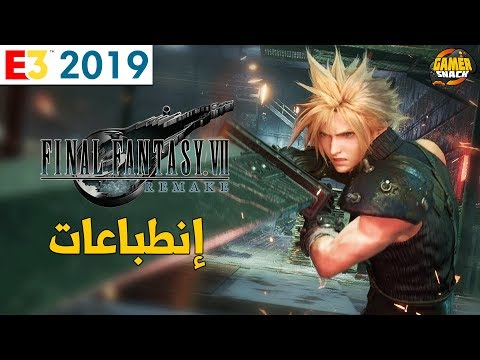 [E3] Final Fantasy 7 Remake ???? عوده بعد ٢٢ عام