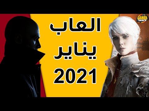 ألعاب شهر يناير 2021 ???? ????
