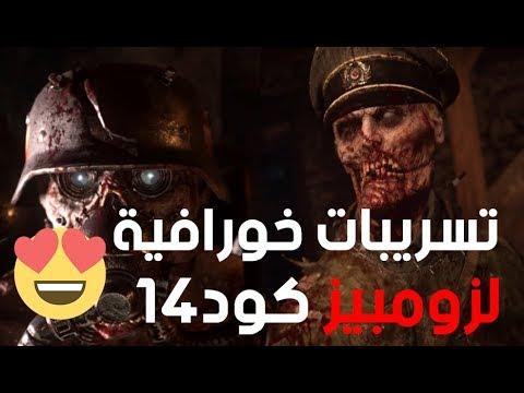 تسريبات خورافية لزومبيز كود 14 و رح يكون في مابين زومبيز ???? !!
