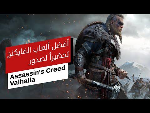 أفضل ألعاب الفايكنج التي يمكنك لعبها تحضيراً لصدور Assassin's Creed Valhalla