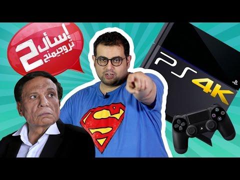 حلقة عادل إمام و البلايستيشن 4K