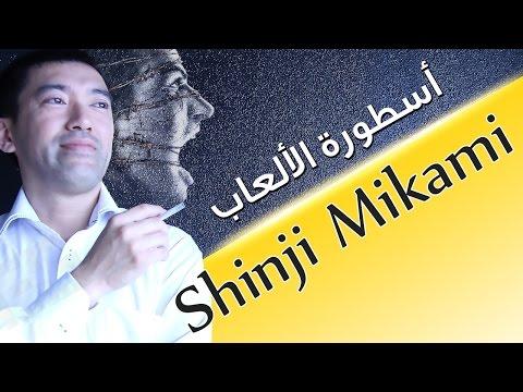 #أسطورة_في_عالم_ألعاب_الفيديو #4: شينجي ميكامي   Shinji Mikami