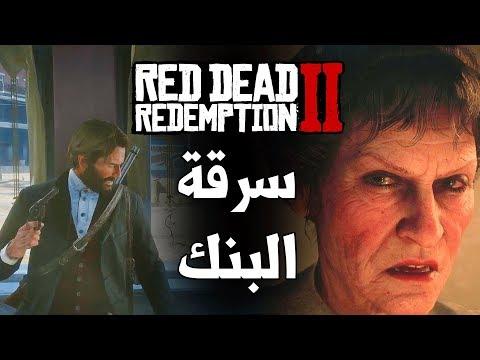 Red Dead Redemption 2 ???? من أفضل مهمات القصة