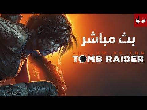 بث مباشر لعبة Shadow of the Tomb Raider