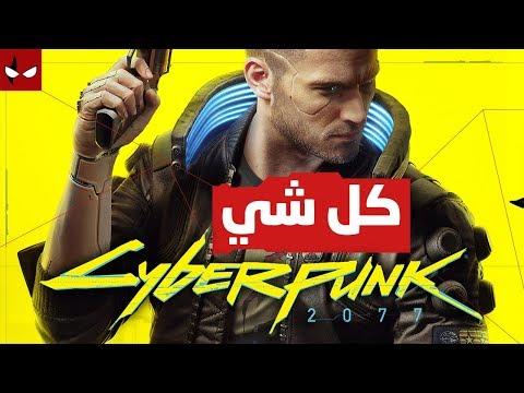 اللعبة المجنونة و معلومات مهمة عن المنتظرة Cyberpunk 2077