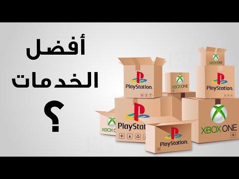 مميزات وخدمات XB1 & PS4 ، منو الأفضل ؟