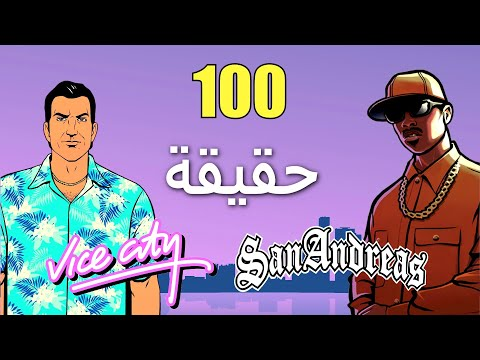 100 حقيقة عن GTA: VICE CITY/ SAN ANDREAS