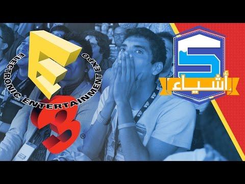 5 لحظات محرجة حتى النخاع في تاريخ E3