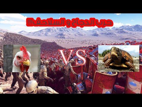 Ultimate Epic Battle Simulator l !حرب الدجاج و السلاحف