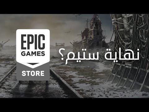 هل يواجه ستيم أزمة حقيقية في مواجهة متجر Epic؟