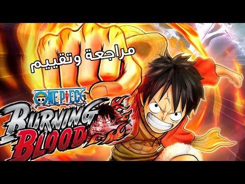 مراجعة و تقييم One Piece: Burning Blood