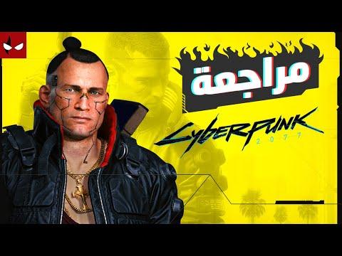 مراجعة Cyberpunk 2077 اللعبة التي كسرت جميع الحواجز