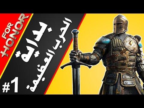 تختيم For Honor #١: بداية الحرب العظيمة