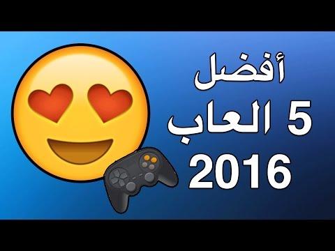 أفضل 5 العاب في 2016