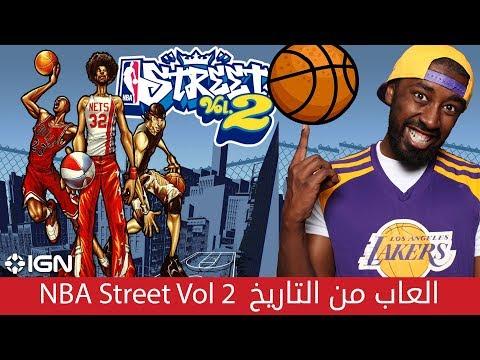 ألعاب من التاريخ: NBA Street Vol. 2