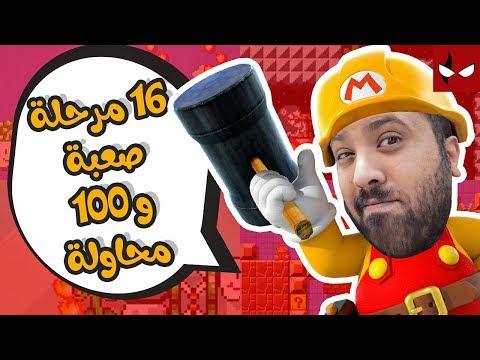 Super Mario Maker : تحدي الأكسبيرت