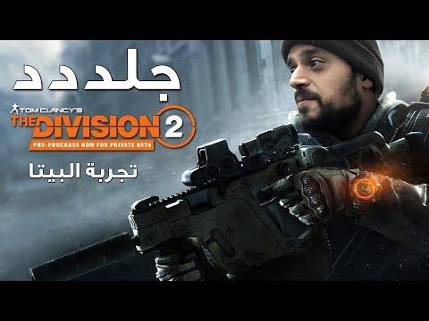اجلددد / تجربة بيتا The Division 2 !!