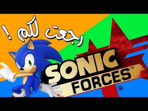 لعبة سونيك الجديدة Sonic Forces