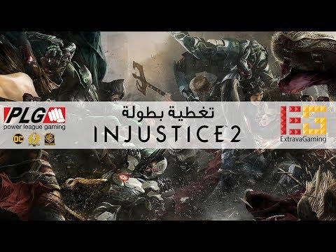 تغطية بطولة PLG للعبة Injustice 2   الكويت