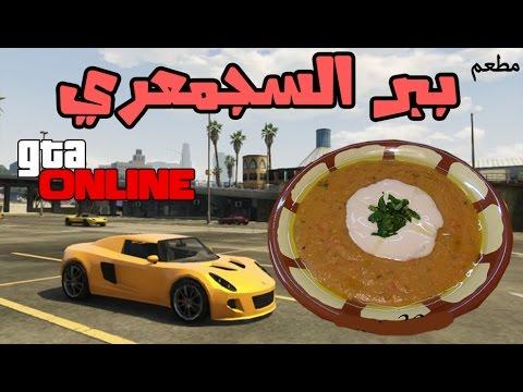 GTA Online ᴴᴰ مطعم ببرالسجمعري