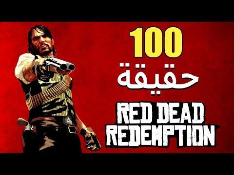 100 حقيقة من حقائق Red Dead Redemption