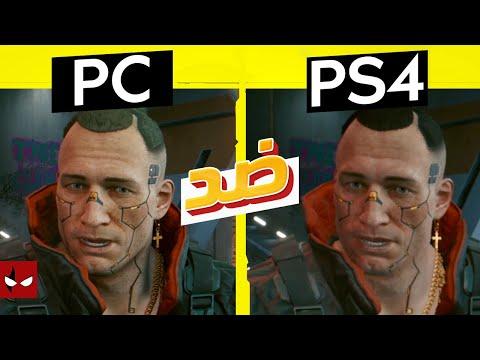مقارنة رسوم للعبة Cyberpunk 2077 PS4 Vs.PC (Ultra settings)