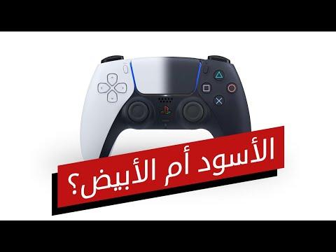 كل ما تريد معرفته عن وحدة تحكم DualSense | PlayStation 5