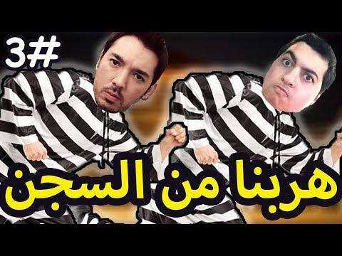 A way Out :#3 هربناااااااااا من السجن