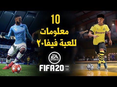 FIFA 20 ⚽️ ما هو الجديد في اللعبة