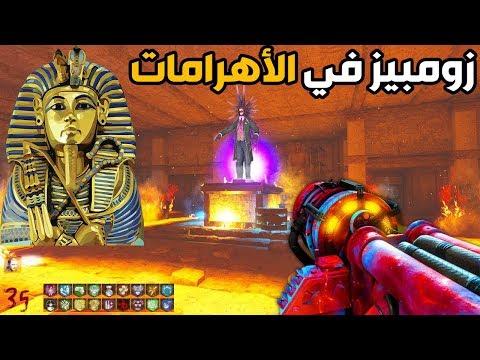ماب زومبيز داخل الأهرامات في مصر و البوس الشادو مان ! ☥ ????????