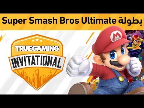 بطولة Truegaming Invitational Super Smash Bros. Ultimate في gamerscon الشرقية