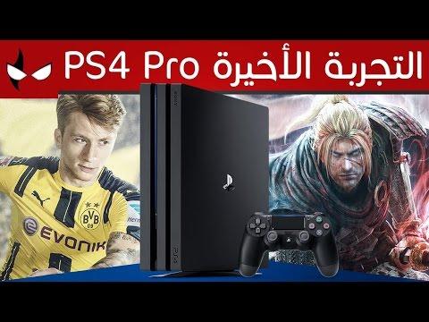 تجربة قبل الإصدار لـPS4 Pro مع فيفا 17 و Ni Oh و أكثر