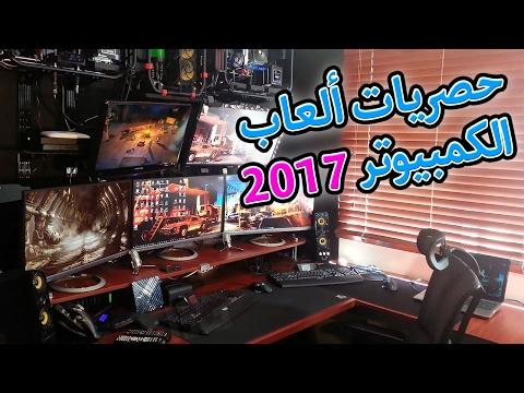 !! كل حصريات pc / الكمبيوتر لسنة 2017 !!